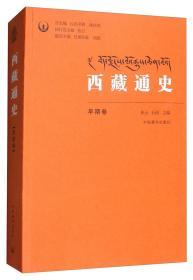 西藏通史(早期卷)