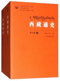 西藏通史(清代卷套装上下册)