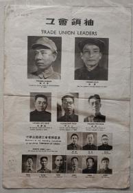 解放初期全国总工会领袖,委员,及林彪,陈毅等影像(8开)