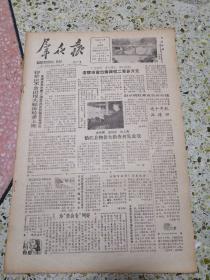生日报群众报1986年1月3日(8开四版)物价绝不会出现大幅度轮番上涨;彭水税收重点检查告捷;垫江县物价大检查初见成效