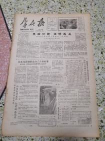 生日报群众报1986年1月4日(8开四版)总结经验坚持改革;彭水为县城群众办了六件好事;加强自身建设切实端正党风