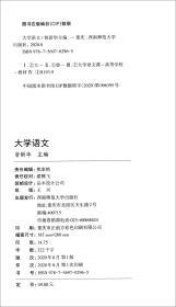 大学语文/幼教、幼护类专业公共基础课教材
