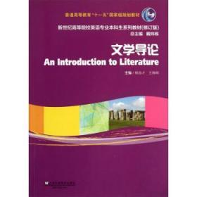 文学导论 杨金才 王海萌 上海外语教育出版社