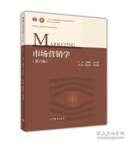 正版二手书市场营销学第六版吴健安聂元昆高等教育出版社吴建安教材9787040485196ad2