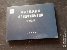 中华人民共和国多目标区域地球化学图集 汾渭盆地