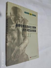 新教伦理与资本主义精神历史决定论的贫困