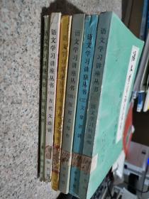 语文学习讲座丛书 一三四五六七(6本合售)