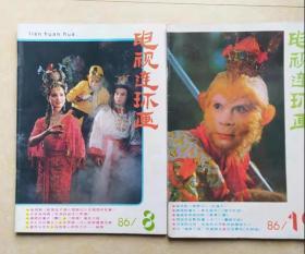 电视连环画1986-8    10    2本合售