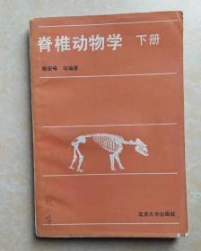 脊椎动物学 下册
