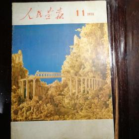 人民画报1974 11