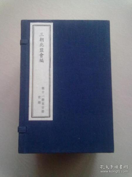 宋大诏令集【第十一册至廿册】史部 大32开线装本有函套