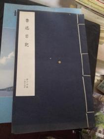 鲁迅日记(第十四册 一九二六年)线装