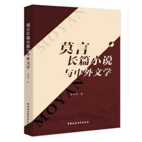 莫言长篇小说与中外文学