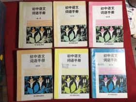 初中语文 词语手册〔第1~6册全〕共六册全