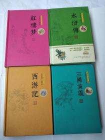 中国古典文学四大名著(全四册)品如图,请看好图再下单购买