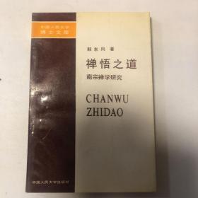 禅悟之道南宗禅学研究(作者签名本)