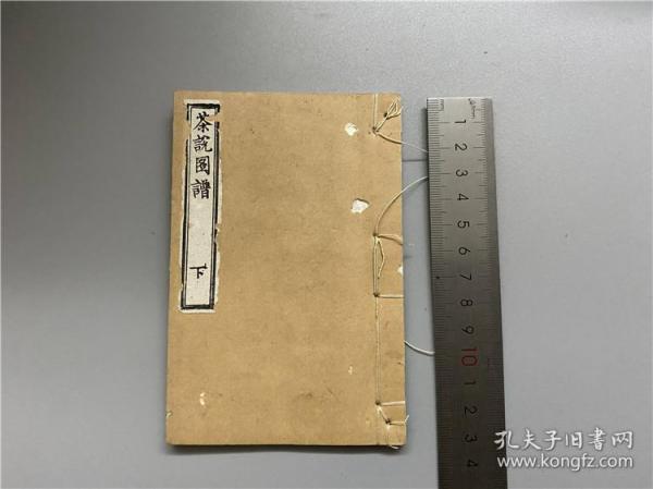 和刻本《茶说图谱》下册,福州传士然传,石山斋茶器图谱,全书都是图,茶壶茶器印铭等,明治13年袖珍本