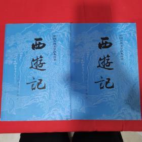 西游记(全二册)