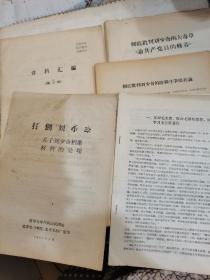 清华大学井冈山兵 团文革 打 倒批 判资料5册