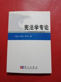 法学高等教育研究生教学用书:宪法学专论