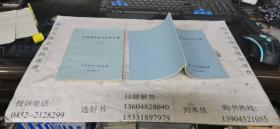 劳动制度改革文件汇编》(一、二)合售  1986、1987  32开本  包快递费
