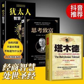 塔木德原著正版大全集中文版原版犹太人智慧全书思考致富全套3册