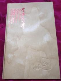 紫泥春华(八集电视艺术片 附4光碟)