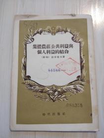 正版书 集体农庄公共利益与个人利益的结合  繁体竖版 1954年一版一印