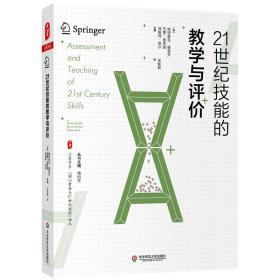 大夏书系:21世纪技能的教学与评价9787576007046华东师范大学杨向东