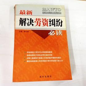 I272954 最新解决劳资纠纷必读--加入WTO法律知识普及读本