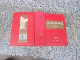 现代汉语词典第5版
