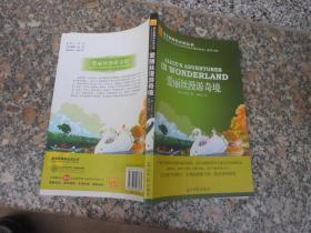 语文新课标必读丛书 爱丽丝漫游奇境