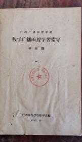 数学广播函授学习指导 中级班 (一) 60年版 包邮挂刷