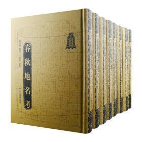 春秋地名考(未刊本共8册)(精),