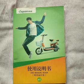 绿源电动自行车使用说明书