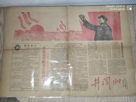 文革报纸小报       《井冈山》   红代会专刊  欢庆红代会诞生