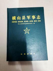 I281382 横山县军事志