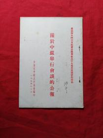 关于中苏举行会谈的公报(1954年)(05柜)