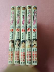 金田一事件簿   20周年纪念 1-5合售