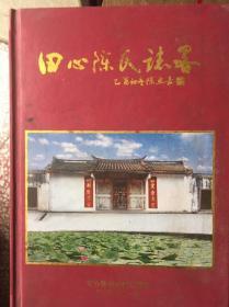 广东潮汕地区:成田陈氏志略