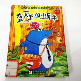 R117714 蓝天里的蜗牛--张秋生小巴掌经典童话