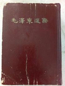 《毛泽东选集》一卷本  1966年9月沈阳一版一印  软精装