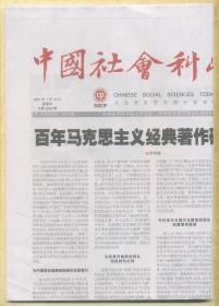 中国社会科学报 2021年1月14日 百年马克思主义经典著作研究进路/党对共同富裕的百年夙愿与追求/承担起培养时代新人的重要职责/从现代文学研究到新译莎翁全集-对话傅光明/在百年未有之大变局中继续推进新兴大国合作/全方位合作深化中新合作伙伴关系/浪漫小说发展与社会性别问题演绎/共产国际与中共建党纪念的发端/毛泽东话语体系中的列宁/列宁主义及其当代价值/工农群众参与监察与列宁对国家监察体制改革的探索