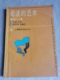 包邮 阅读的艺术 海浪丛书