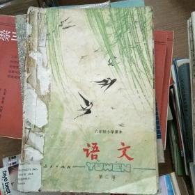 六年制小学语文课本(第二册)