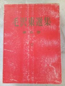 《毛泽东选集》第五卷 日文  1977年 一版一印