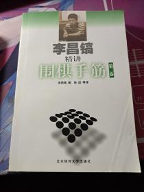李昌镐精讲围棋手筋(第2卷):第二卷
