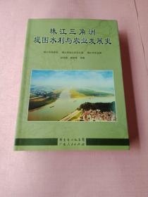 珠江三角洲堤围水利与农业发展史