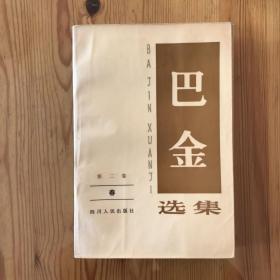 巴金选集/第二卷/春