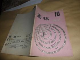围棋 杂志(1989年 第10 期)